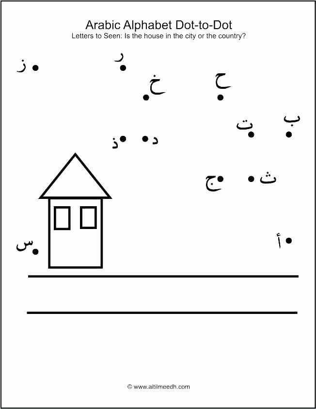 Abc Connect the Dots Printable Alphabet Dot to Dot – Saratonin