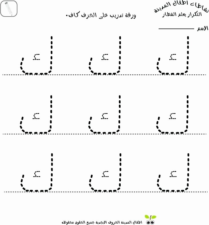 Arabic Alphabet Practice Sheets Alphabet Letters Worksheets Download Free Worksheet Daily
