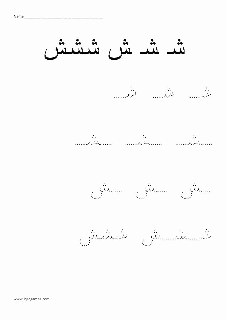 Arabic Alphabet Practice Sheets Arabic Math Worksheets