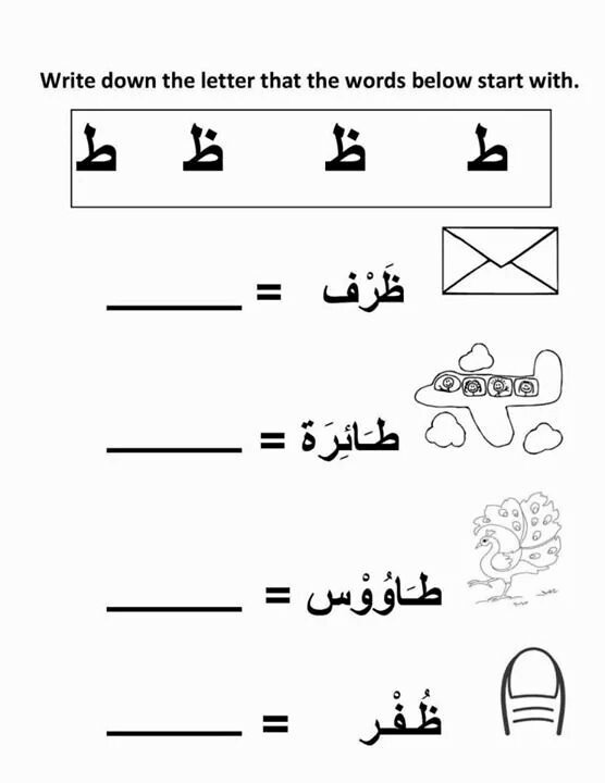 Arabic Alphabet Practice Sheets Pin by Nisreen Massad On اوراق عمل احرف عربية