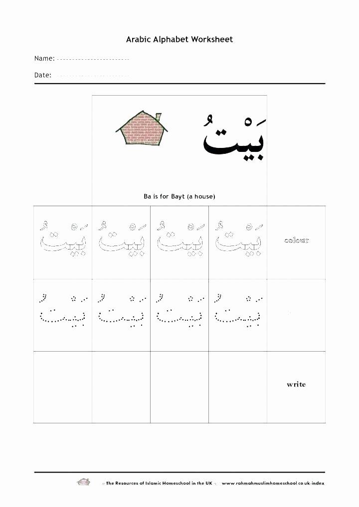 Arabic Alphabet Tracing Worksheets Alphabet Worksheets for Kindergarten Pdf
