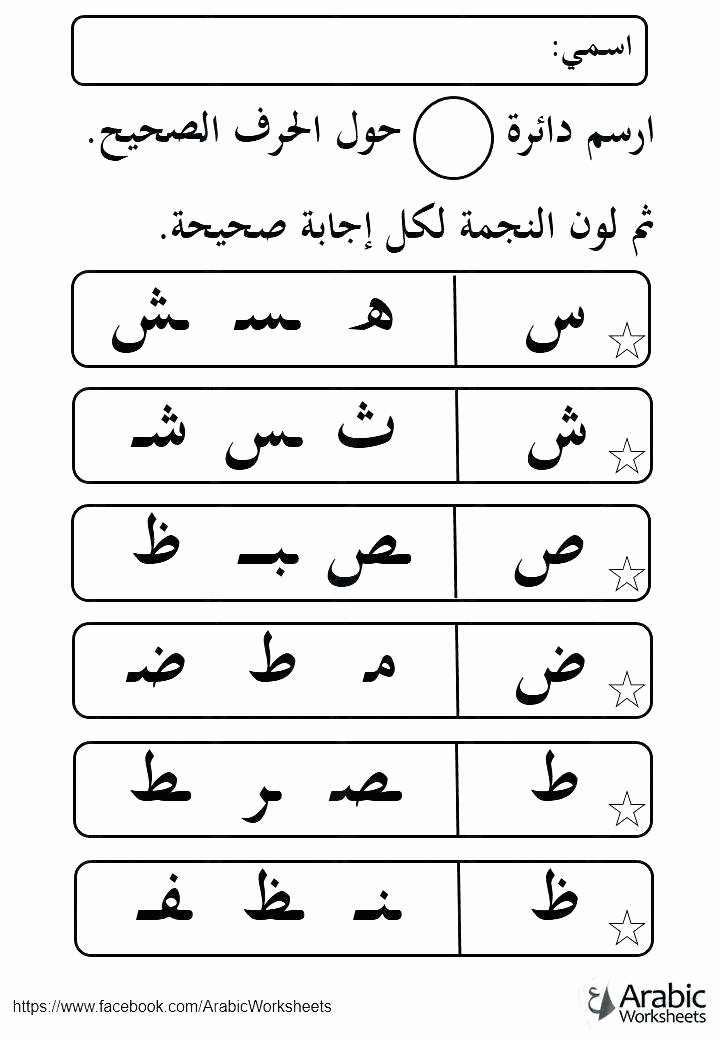 Arabic Alphabet Tracing Worksheets Arabic Math Worksheets