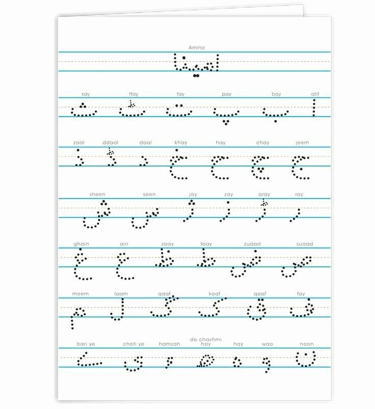 Arabic Alphabet Tracing Worksheets Learning Point Urdu