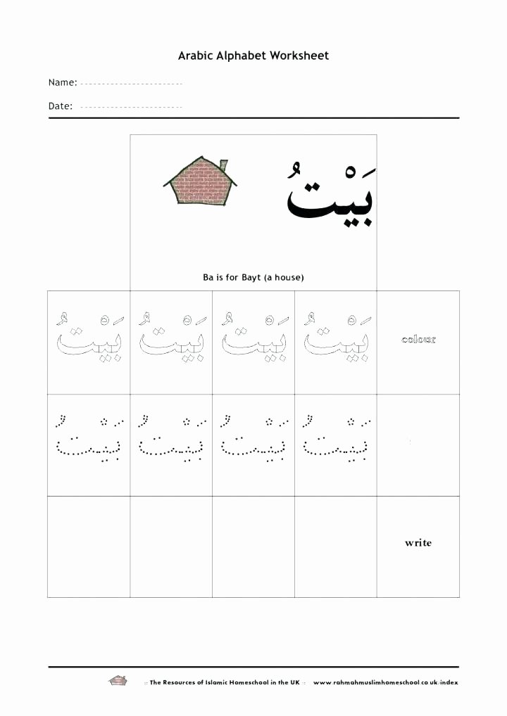 Arabic Alphabet Tracing Worksheets Pdf New Letter Tracing Worksheets Inspirational Parts the