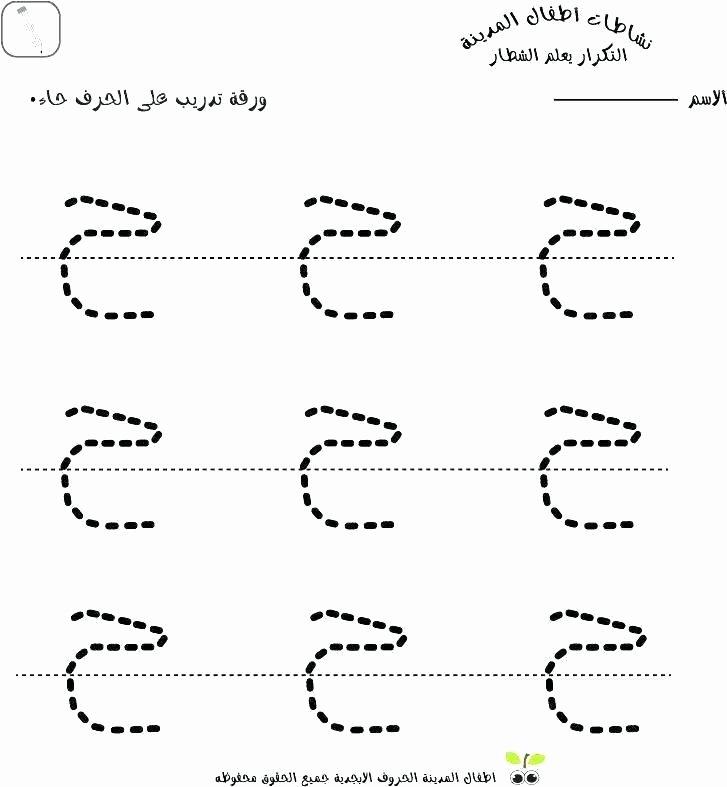 Arabic Alphabet Worksheets for Preschoolers Alphabet Worksheets for First Grade