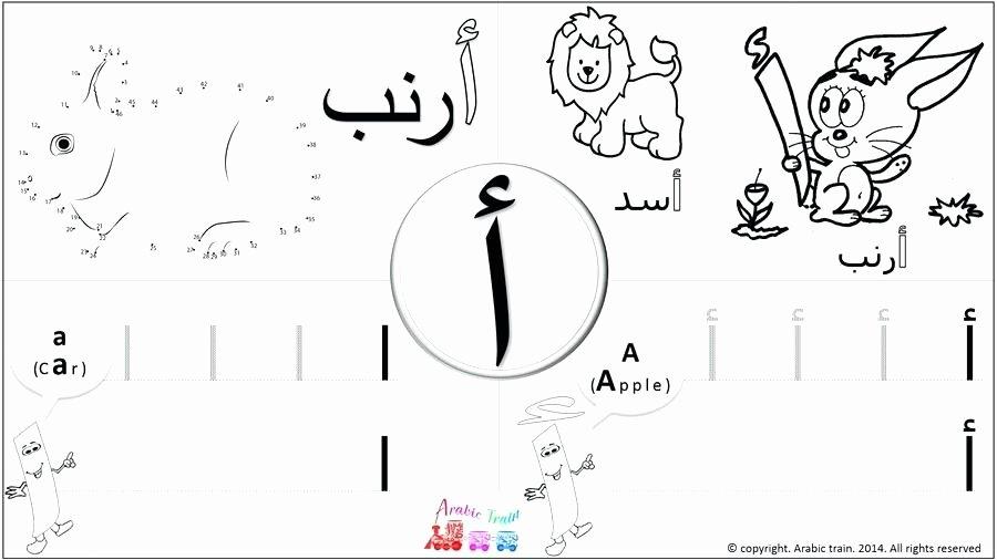 Arabic Alphabet Worksheets for Preschoolers Preschool Alphabet Worksheets Pdf