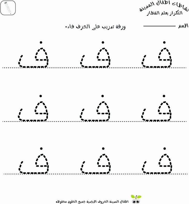 Arabic Alphabet Worksheets Printable Luxury Alphabets Worksheets for Preschoolers Letter N Preschool