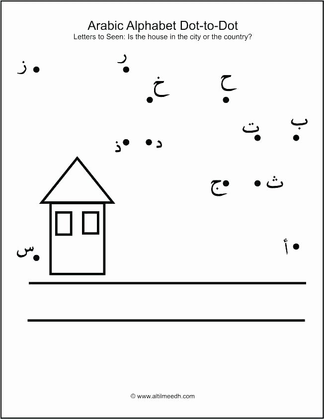 Arabic Letters Worksheets Abc Dot to Dot Printable Worksheets