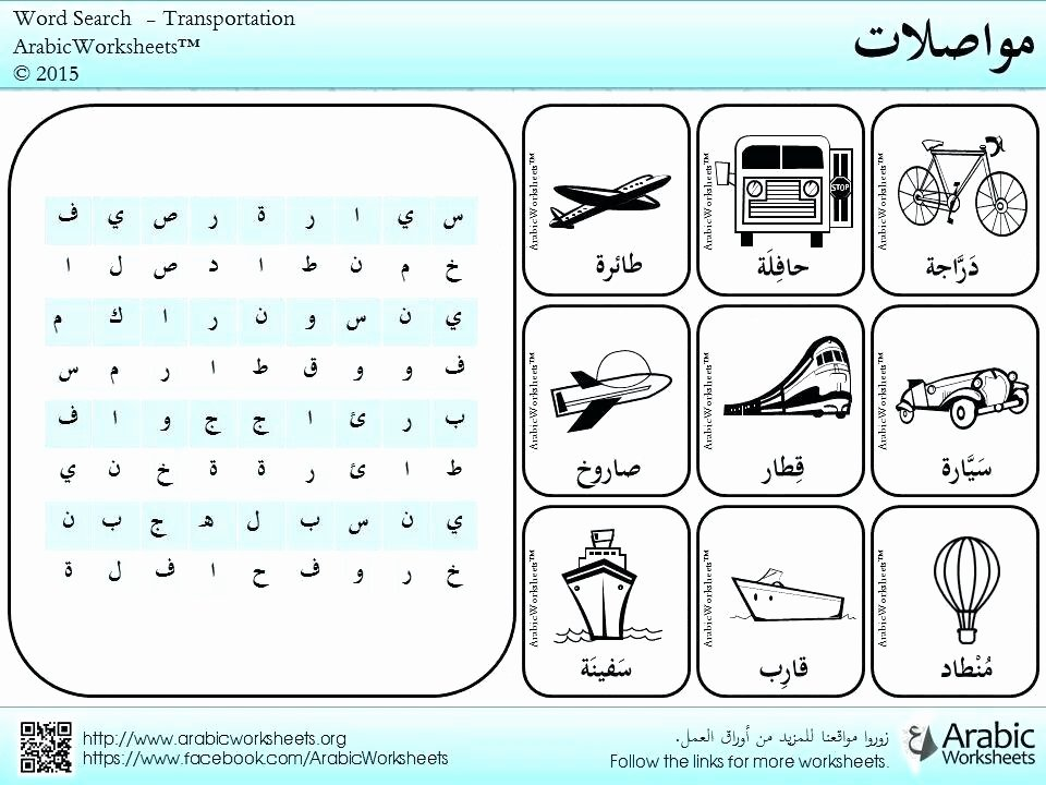 Arabic Letters Worksheets Alphabet Word Search Printable Military Greek Puzzles with