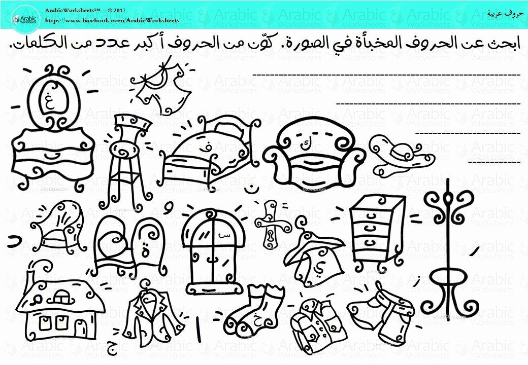 "Arabic Letters Worksheets Arabicworksheets On Twitter "" Free Printable"