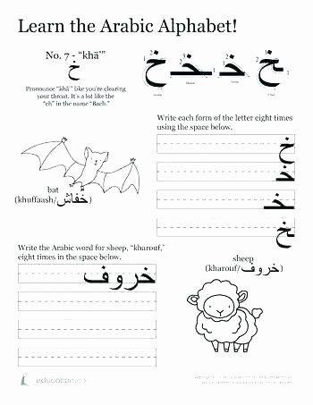 Arabic Letters Worksheets Learning the Alphabet Worksheets