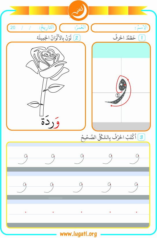 Arabic Letters Worksheets Letter Waw و Level 1 This Arabic Worksheet Contains Three