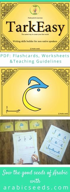 Arabic Worksheets Pdf 141 Best Arabic Seeds Downloadable Resources for Kids and
