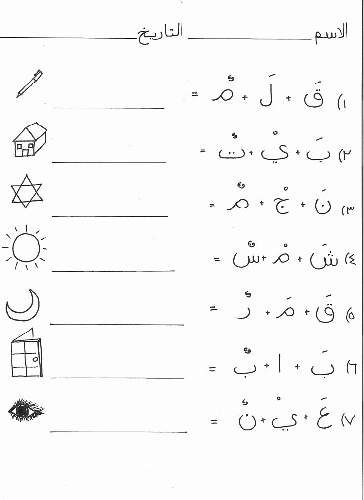 Arabic Worksheets Pdf Laila Abbadlaila On Pinterest