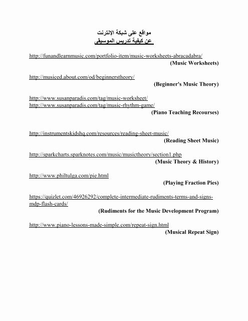 Beginner Piano Worksheets عن كيفية تدريس الموسيقى