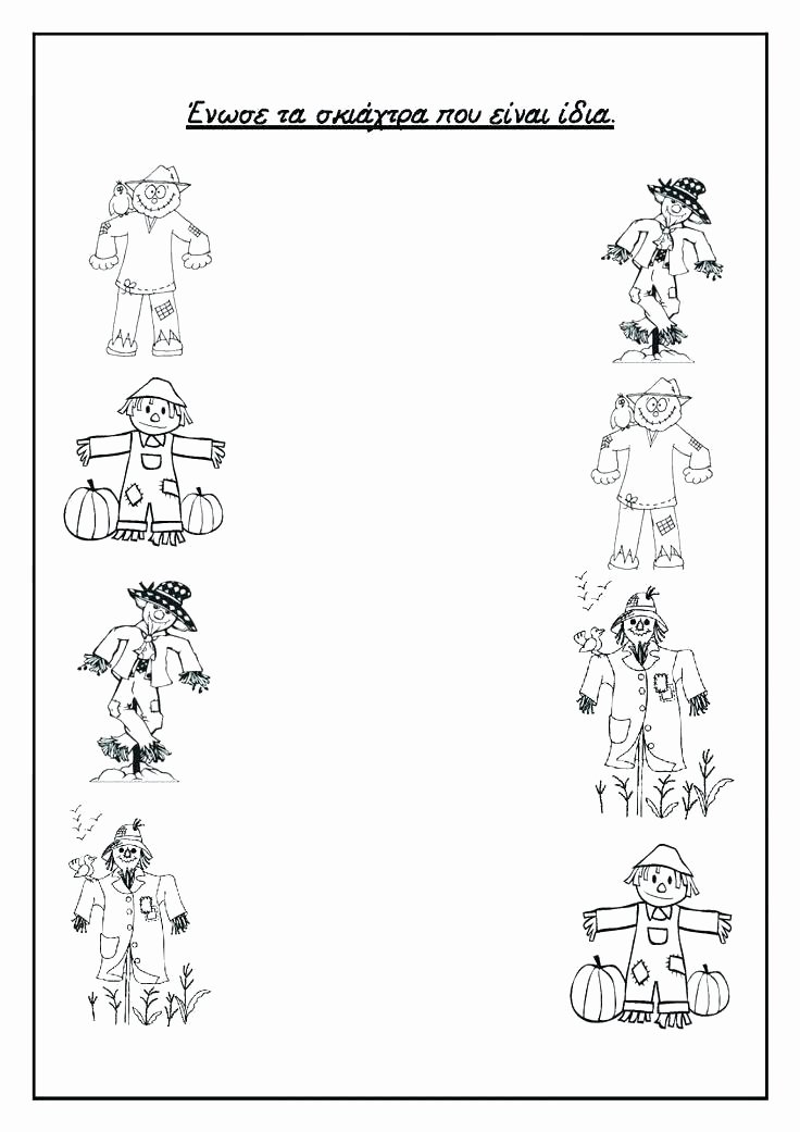 Categorizing Worksheets for Kindergarten Awesome Matching Worksheets Preschool Matching Worksheets Match the