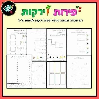 Fruits and Vegetables Worksheet Hebrew Worksheets – Onlineoutlet