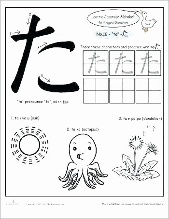Hiragana Reading Practice Sheets Beautiful Hiragana Worksheets Worksheets Hiragana Reading Practice