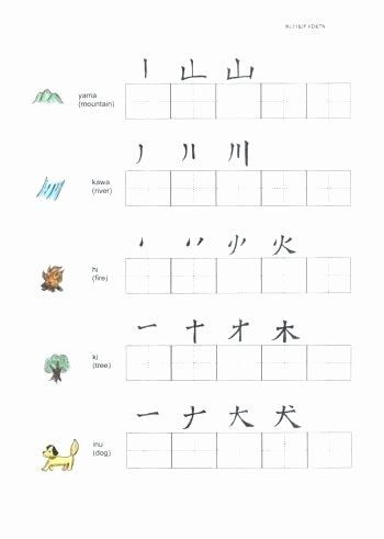 Japanese Worksheets Printable Japanese Language Worksheets