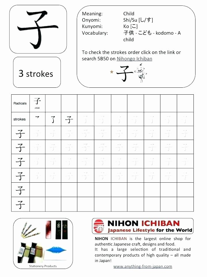 Japanese Worksheets Printable Japanese Worksheets for Beginners Kanji Worksheet Learning