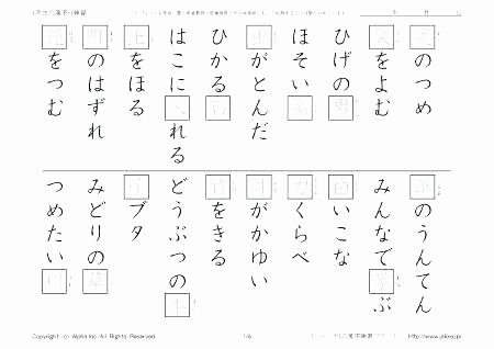 Japanese Worksheets Printable Learn Japanese Worksheets