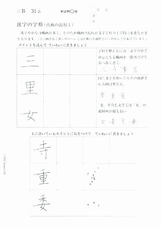 Kumon Printable Worksheets Free Free Kumon Printable Worksheets Preschoolers
