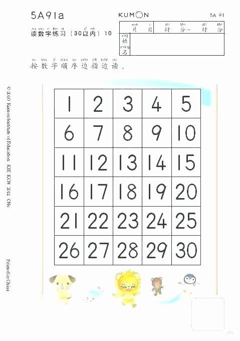 Kumon Printable Worksheets Free Tutoring for Children Printable Worksheets Free Library