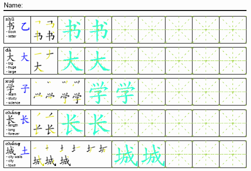 Learning Chinese Worksheets Image Result for Chinese Writing Sheets