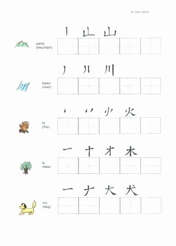 Learning Chinese Worksheets Japanese Worksheets for Beginners