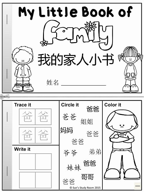 Learning Chinese Worksheets Kindergarten Chinese Worksheet Adilprofo