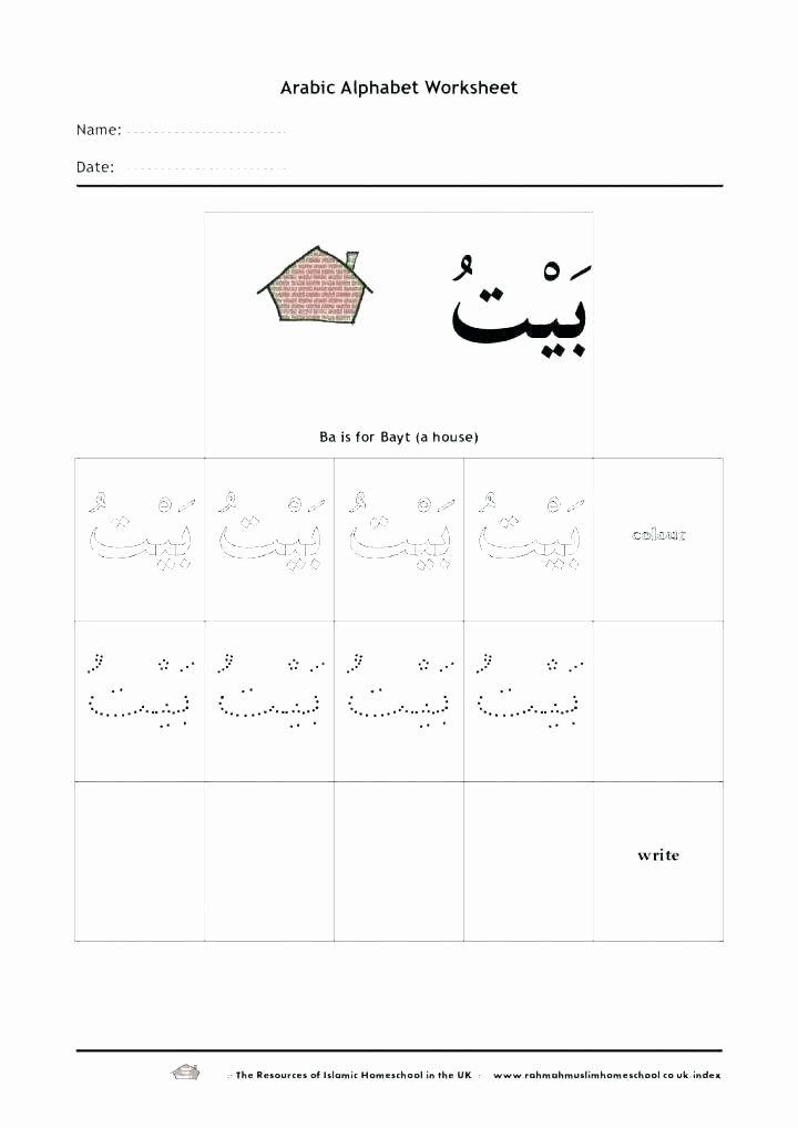 Letter H Worksheets Free Learning Letters and Numbers Worksheets