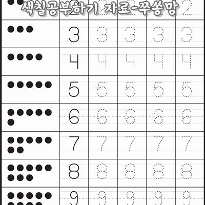 """Number Tracing 1 20 쭈쏭맘의 추천•˜ëŠ"""" 엄마'œ ìˆ ìžì""""°ê¸° 1부""""° 10 따라쓰기 엄마'œ"""