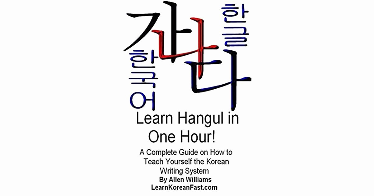 Printable Hangul Worksheets Learn Hangul In E Hour A Plete Course On How to Teach