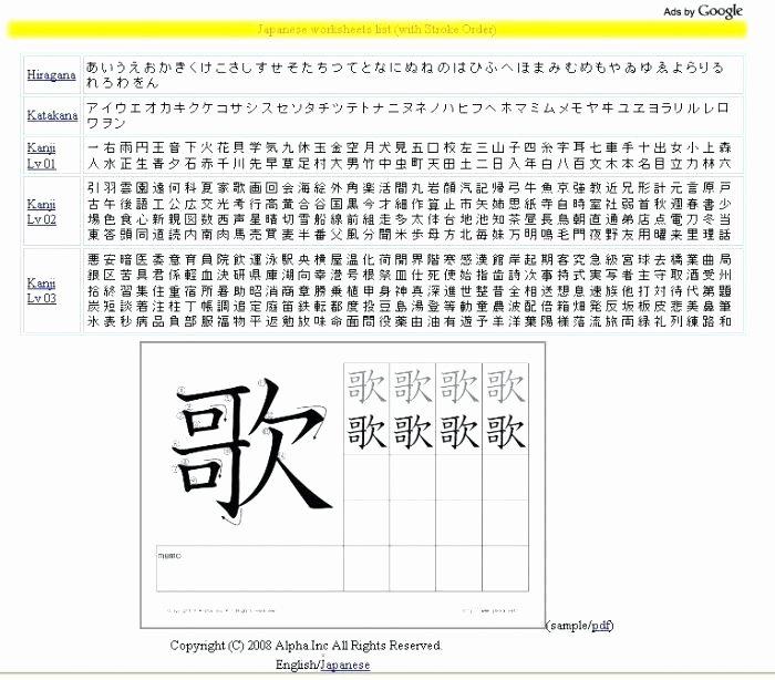 Printable Hiragana Worksheets Japanese Writing Worksheets – Openlayers
