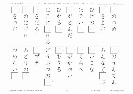 Printable Japanese Worksheets Learn Japanese Worksheets