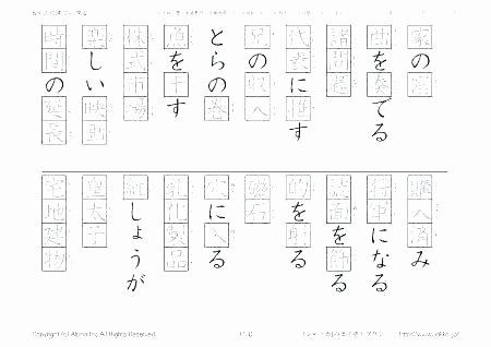 Printable Kanji Practice Sheets Kanji Worksheets