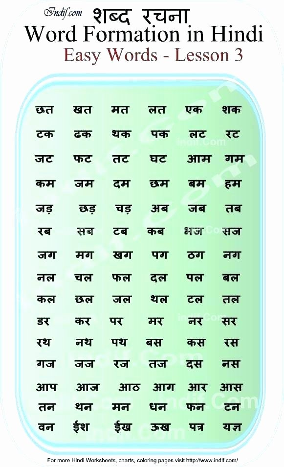Three Letter Words In Hindi Two Letter Words Worksheets