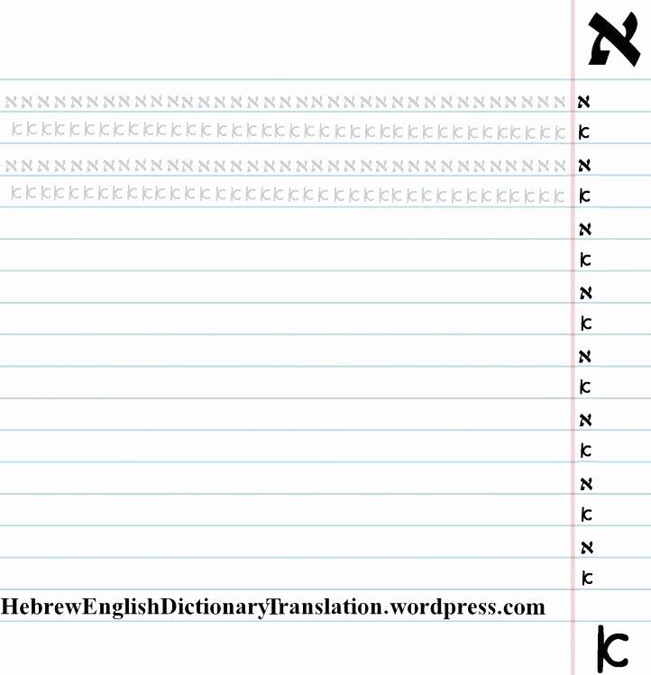 Translation Math Worksheets Worksheets Dictionary Translation Hebrew Alphabet Pdf for