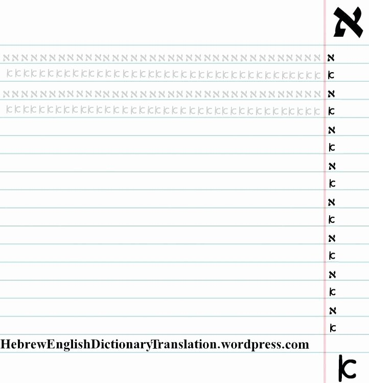 Translations Math Worksheets Worksheets Dictionary Translation Hebrew Alphabet Pdf for