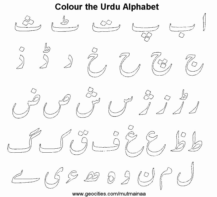 Urdu Alphabet Worksheet Kamran Kamran1904 On Pinterest