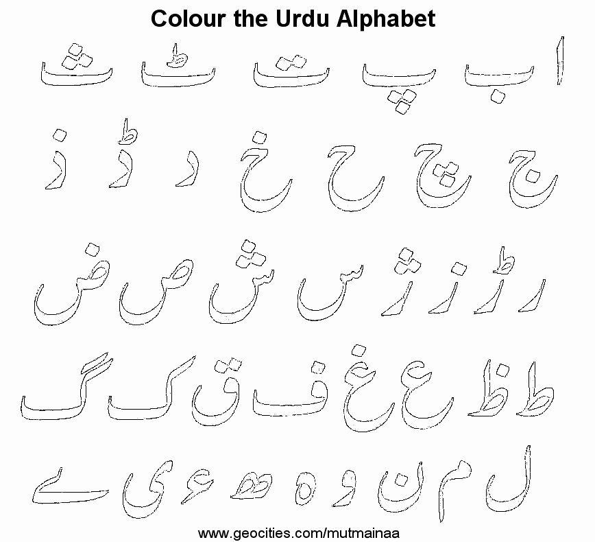 Urdu Alphabet Worksheet Kamran Kamran1904 On Pinterest