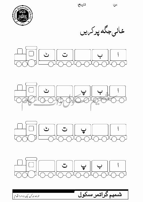 Urdu Alphabet Worksheet Of Urdu Alphabet Worksheet Rock Cafe