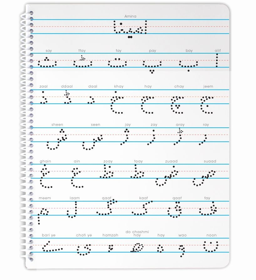 Urdu Alphabet Worksheet Personalized Urdu Alphabet Notebook